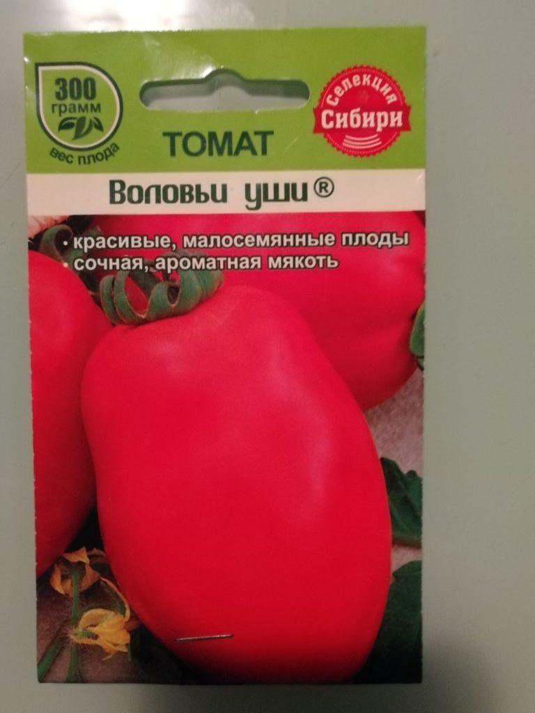 Семена сорта томатов для открытого грунта Сибири - Воловьи уши