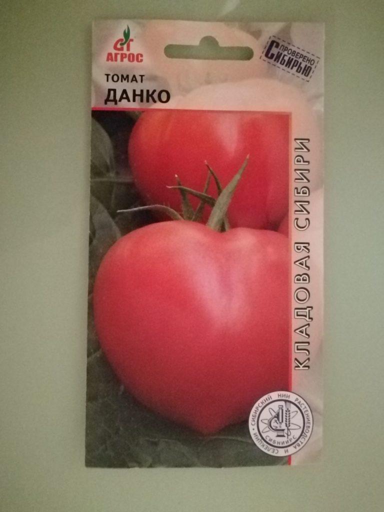 Семена сорта томатов для открытого грунта Сибири - Данко