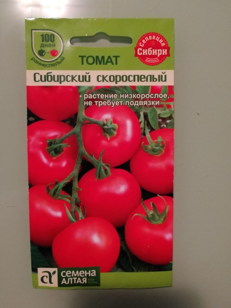 Семена сорта томатов для открытого грунта Сибири - Сибирский скороспелый