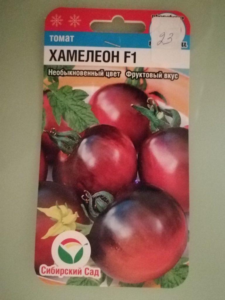 Антоциановый томат Хамелеон