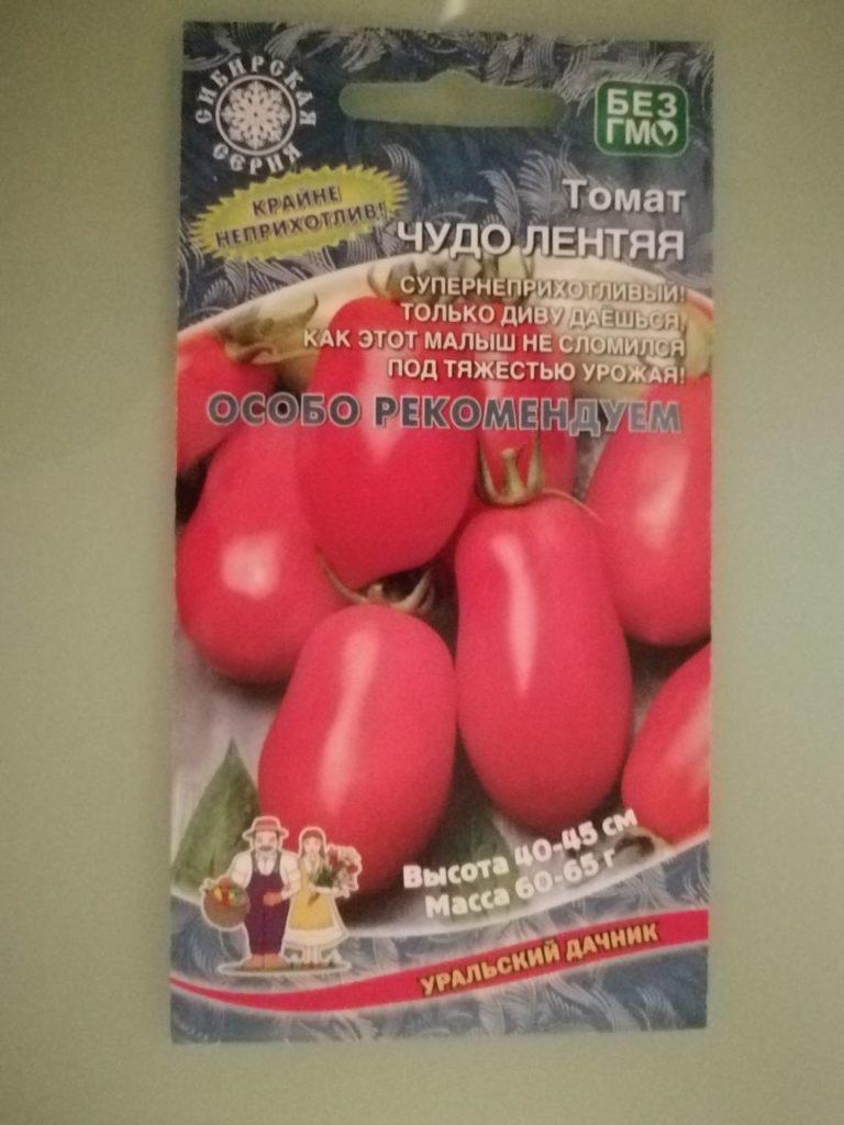 Семена сорта томатов для открытого грунта Сибири - Чудо лентяя